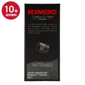 ネスプレッソ 互換 キンボ カプセルコーヒー インテンソ 5.7g×10カプセル×10箱 送料無料 一部地域を除く イタリア|kappa-chianti