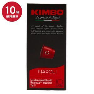 ネスプレッソ 互換 キンボ カプセルコーヒー ナポリ 5.7g×10カプセル×10箱 送料無料 一部地域を除く イタリア|kappa-chianti