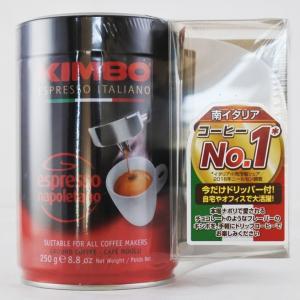 訳あり 賞味期限間近:2020年4月23日 キンボ エスプレッソ粉 ナポレターノ 缶 250g Kalitaカフェ・トール 1個付 アウトレット 同梱おすすめ|kappa-chianti