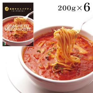 パスタソース冷凍 真夜中のスパゲティ 少し辛目のガーリックトマトスープ仕立て 200g×6個セット ...