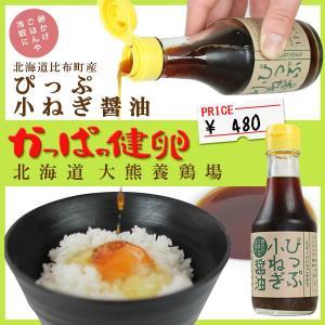 ぴっぷ小ねぎ醤油 150ml