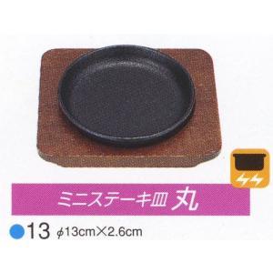 ステーキ皿 ミニ 丸型 13cm(木台付)