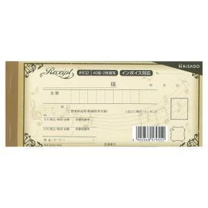 デザイン領収証 音符ブラウン kappaya