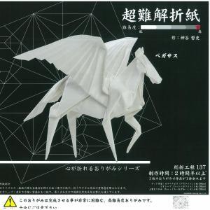 超難解折紙 ペガサス トーヨー 00064|kappaya