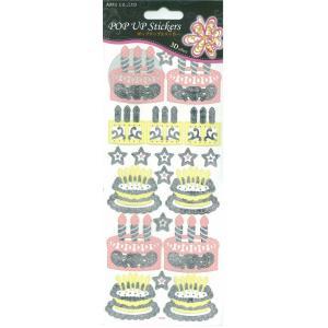ポップアップステッカー 19 バースデーケーキ|kappaya