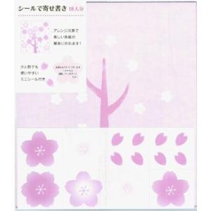 カラー色紙 シール付 桜柄 デザインフィル 33156-006|kappaya