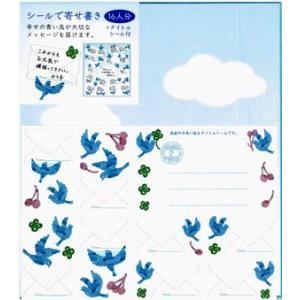 カラー色紙 シール付 青い鳥柄 デザインフィル 33179-006|kappaya