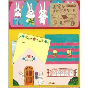 お家なよせがきカード うさぎのお家 オリエンタルベリー G-2414|kappaya
