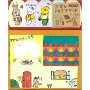 お家なよせがきカード いろいろ生き物のお家 オリエンタルベリー G-2415|kappaya