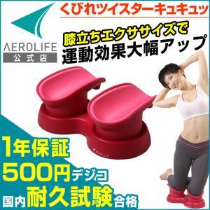 お買い求めやすくなりました! くびれツイスター キュキュッ エアロライフ DR-9900|karada-club