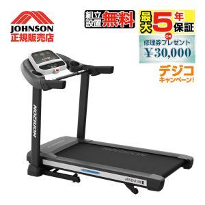 ルームランナー Adventure1 ジョンソンヘルステック 正規販売店 9大特典付 JOHNSON...
