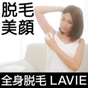 【3000円OFFクーポン】光エステ脱毛器 LAVIE (ラ...
