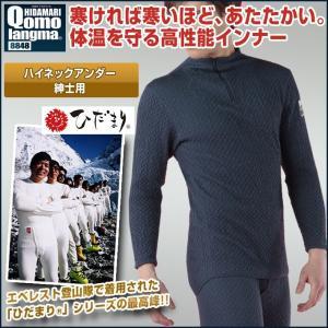 寒ければ寒いほど、あたたかい。体温を守る高性能インナー。ヒートテック。 エベレスト登山隊で着用された...