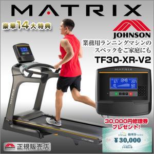 ルームランナー MATRIX TF30-XR  ジョンソン 家庭用 マトリックス レッドミル ランニ...
