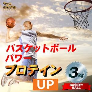 バスケットボール選手専用に作ったプロテインだから、結果が早い!筋肉増量のためにホエイプロテイン、素早...