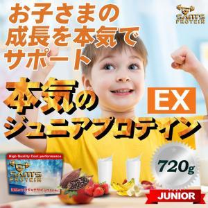 お子様の成長と体力を強くするために考えられた栄養補給プロテインです。ホエイプロテインで筋肉の材料を補...