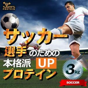 サッカー選手専用に作ったから、結果が早い!筋力増量のために、ホエイプロテインWPCを配合し、瞬発力、...