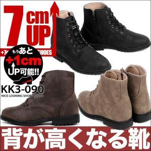 シークレットブーツ 7cm シークレットシューズ メンズブーツ 7cmアップ ブーツ 靴 メンズファ...