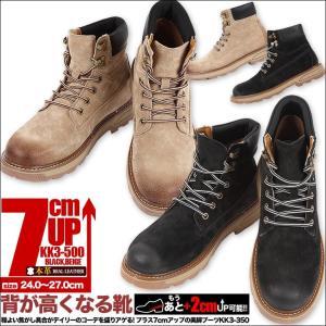 シークレットブーツ 7cm シークレットシューズ 本革 メンズブーツ 7cmアップ ブーツ 靴 メン...