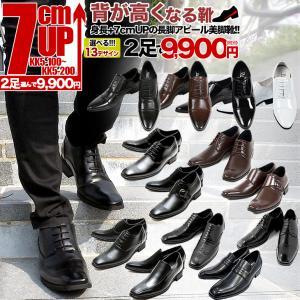 シークレットシューズ 7cmアップ あすつく 背が高くなる靴 ビジネスシューズ メンズ 当日発送 サ...