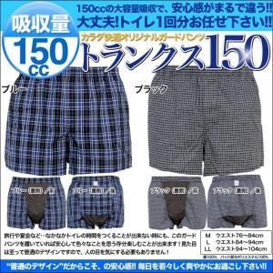 介護パンツ 失禁パンツ メンズ 男性用 トランクス 尿漏れパンツ 介護下着 吸収量150cc 尿漏れ対策、失禁対策に 綿100%