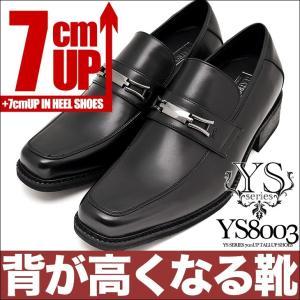 7cmアップ シークレットシューズ プレーンヒモタイプ ビジネスシューズ メンズ 紳士靴 シークレッ...