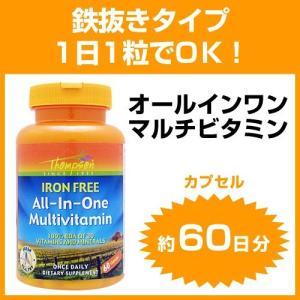 オールインワンマルチビタミン&ミネラル(鉄抜きタイプ) 60粒 IRON FREE Multivitamin karada-oh