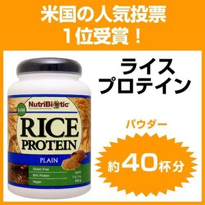 玄米由来のプロテイン ライス・プロテイン 600g 約40杯分|karada-oh