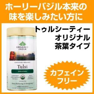 トゥルシーティー オリジナル 茶葉タイプ ※カフェインフリー 100g|karada-oh