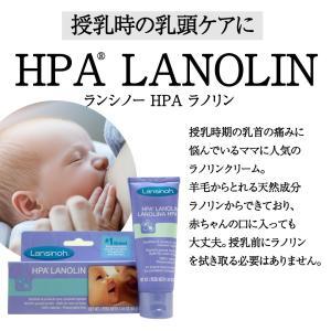 ランシノー HPA ラノリン 40g