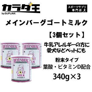 【3個セット】メインバーグ ゴートミルク 粉末タイプ 340g (葉酸、ビタミンD配合)