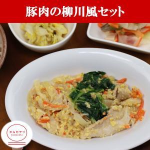 豚肉の柳川風セット(B-1)冷凍 弁当 宅配 おかず 惣菜 健康 弁当 カロリー 塩分 高血圧 メタボ からだデリ 味の富士山|karadadeli