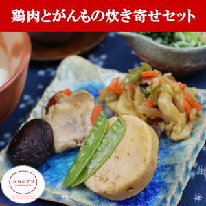 鶏肉とがんもの炊き寄せセット(B-2)冷凍 弁当 宅配 おかず 惣菜 健康 弁当 カロリー 塩分 高血圧 メタボ からだデリ 味の富士山|karadadeli