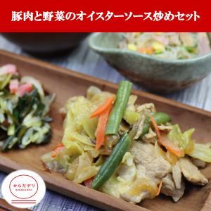 豚肉と野菜のオイスターソース炒めセット(B-4)冷凍 弁当 宅配 おかず 惣菜 健康 弁当 カロリー 塩分 高血圧 メタボ からだデリ 味の富士山|karadadeli