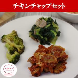 チキンチャップセット(B-7)冷凍 弁当 宅配 おかず 惣菜 健康 弁当 カロリー 塩分 高血圧 メタボ からだデリ 味の富士山|karadadeli