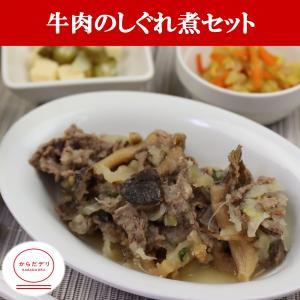 牛肉のしぐれ煮セット(B-8)冷凍 弁当 宅配 おかず 惣菜 健康 弁当 カロリー 塩分 高血圧 メタボ からだデリ 味の富士山|karadadeli