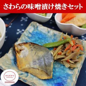 さわらの味噌漬け焼きセット(B-9)冷凍 弁当 宅配 おかず 惣菜 健康 弁当 カロリー 塩分 高血圧 メタボ からだデリ 味の富士山|karadadeli
