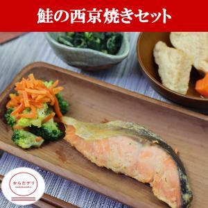 鮭の西京焼きセット(B-13)冷凍 弁当 宅配 おかず 惣菜 健康 弁当 カロリー 塩分 高血圧 メタボ からだデリ 味の富士山|karadadeli