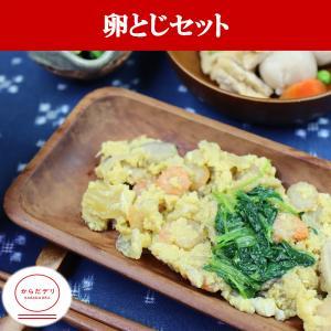 卵とじセット(B-18)冷凍 弁当 宅配 おかず 惣菜 健康 弁当 カロリー 塩分 高血圧 メタボ からだデリ 味の富士山|karadadeli