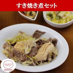 すき焼き煮セット(B-26)冷凍 弁当 宅配 おかず 惣菜 健康 弁当 カロリー 塩分 高血圧 メタボ からだデリ 味の富士山|karadadeli