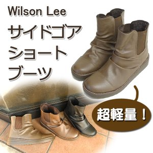 Wilson Lee ウィルソンリー ショートブーツ サイドゴア ブーツ レディース カジュアル 新作 低反発 レディース 送料無料 痛くない 疲れにくい|karadaniluck