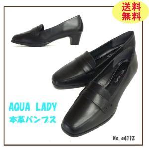 AQUA LADY  本革パンプス No.A4112 ブラック|karadaniluck