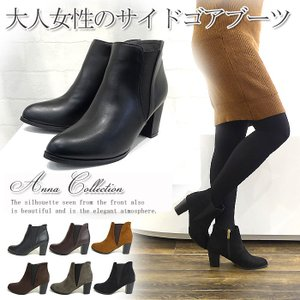 ■★ anna collection アンナコレクション ショートブーツ サイドゴア  エレガント ブーツ No.or111|karadaniluck