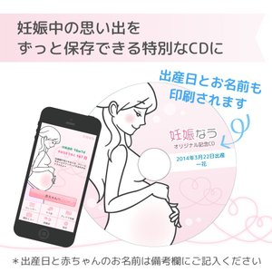 【プレミアム版】アプリで記録した妊娠中の思い出をいつまでも-アプリ「妊娠なう」記念CD-  カラダノートストア限定商品