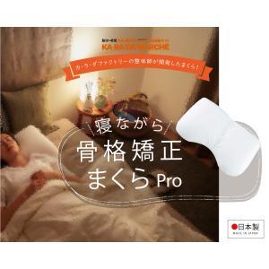 寝ながら骨格矯正まくらProの写真