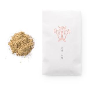 京都【薫玉堂】の塗香です。白檀の香りの、さらりとしたお香のお粉♪ 古くより身体に塗ることで邪気を払い...