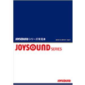 【新品】JOYSOUNDシリーズ早見本 JOYSOUND エクシング