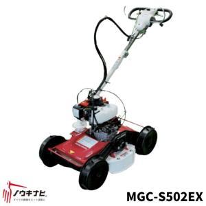 自走草刈機MGC-S502EX【エンジン:47.1cc/総刈幅:500mm】|karasawanouki