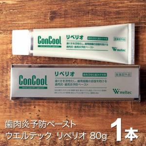 歯みがき粉 ウェルテック コンクール リペリオ 80g 歯肉炎歯周予防ペースト 定形外郵便で発送 代金引換不可|karayasa