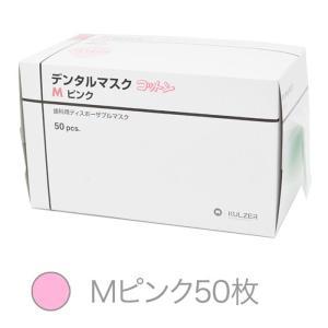 サージカルマスク ヘレウス デンタルマスク Mピンク 50枚入 医療用マスクで感染対策 不織布マスク 使い捨て 日本製 送料無料 karayasa